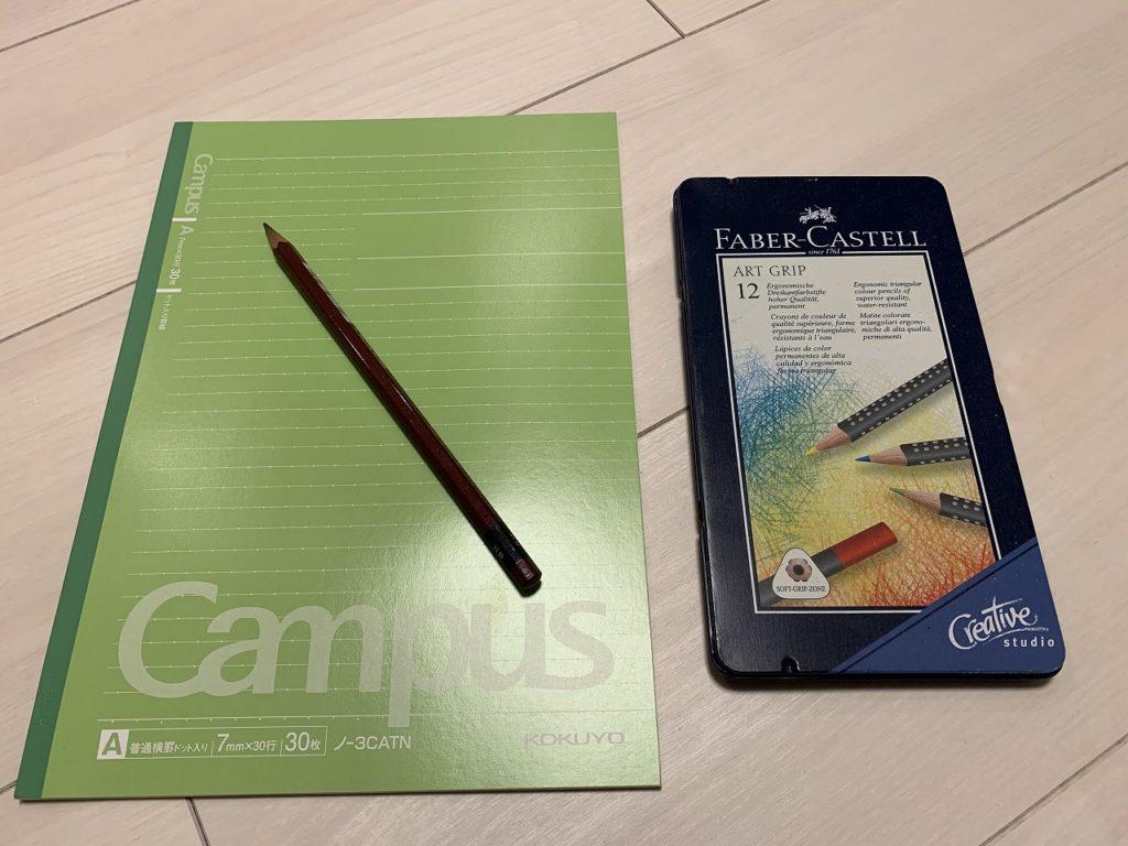 最低限必要なノート、鉛筆、色鉛筆