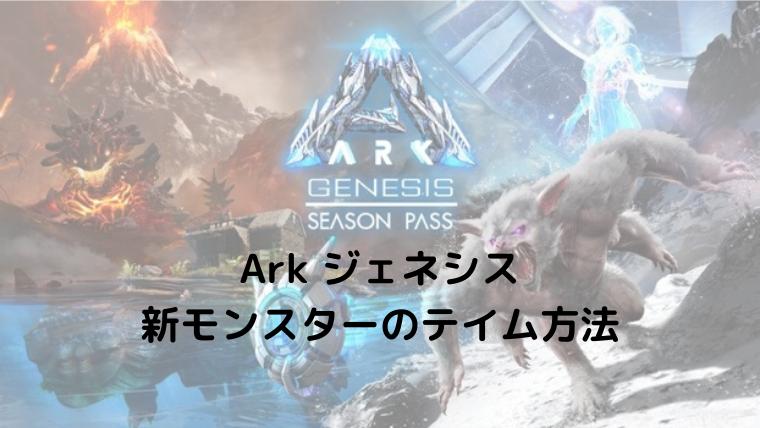 マグマ サウルス ark
