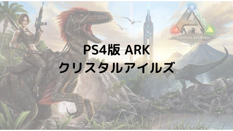 Ark ps4 クリスタル アイルズ